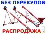 шнековый погрузчик 9м ПОЛЬША!!! KUL-MET(Польша) 2013 Продажа