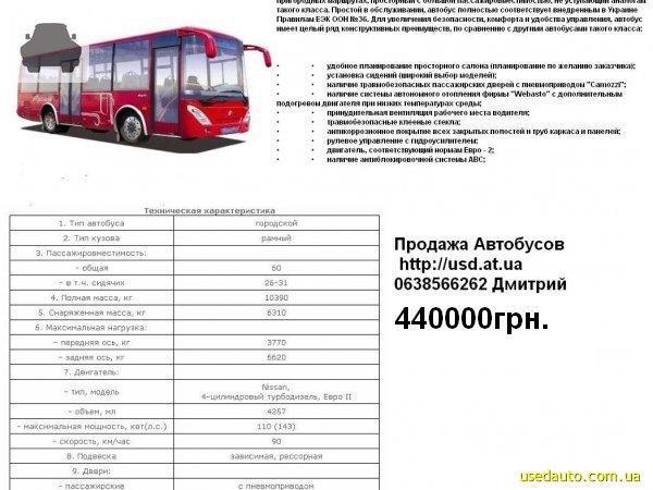 Продажа Для перевозчика выбор номер один Руслан , Городской автобус, фото #1