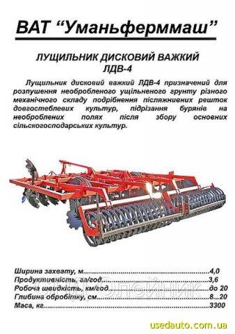 Продажа Лущильники ЛДВ - 2,4, ЛДВ - 4 ЛДВ - 6 , Сельскохозяйственный трактор, фото #1