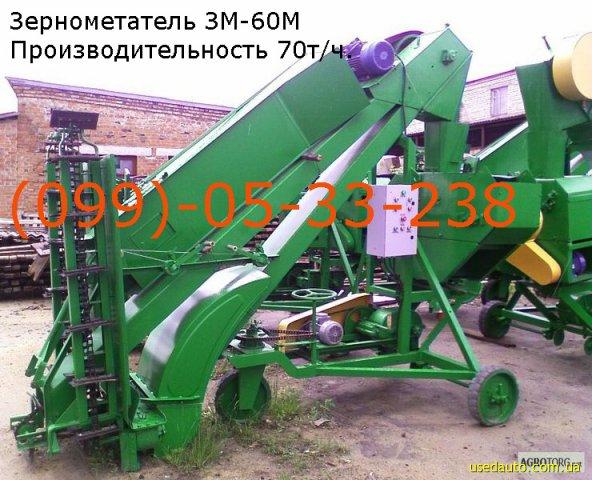 Продажа Зернометатель ЗМ-60   (70-т/ч)  , Сельскохозяйственный трактор, фото #1