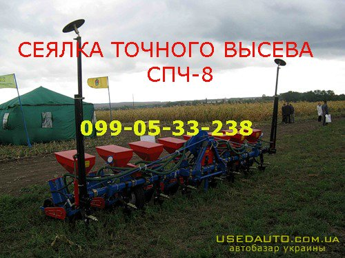 Продажа СЕЯЛКА СПЧ-  8  , Сельскохозяйственный трактор, фото #1