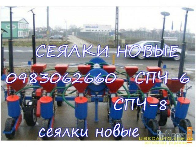 Продажа СЕЯЛКА ТОЧНОГО ВЫСЕВА СПЧ 6-8  , Сельскохозяйственный трактор, фото #1