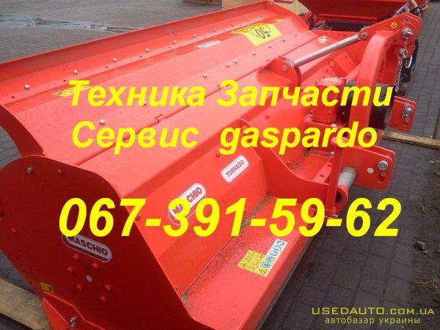 Продажа Мульчирователи Гаспардо (GASPARD  , Сельскохозяйственный трактор, фото #1