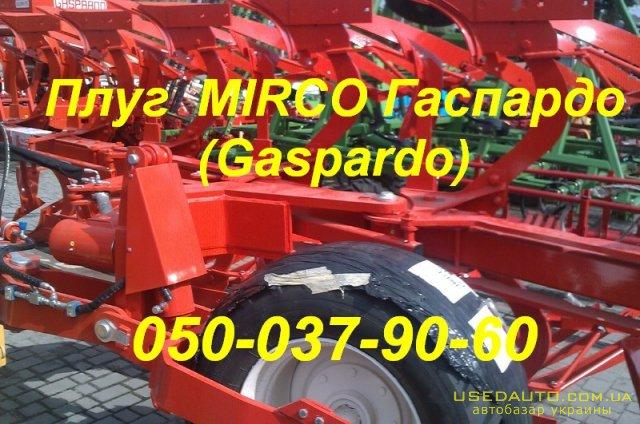 Продажа Плуг 6 +2 MIRCO GASPARDO (Гаспар  , Сельскохозяйственный трактор, фото #1