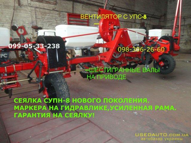 Продажа СЕЯЛКА СУПН-8 НОВОГО ПОКОЛЕНИЯ 2014ГОД! , Сельскохозяйственный трактор, фото #1