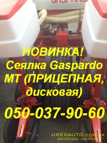 Продажа НОВИНКА! Сеялка GASPARDO МТ ПРИЦ  , Сельскохозяйственный трактор, фото #1