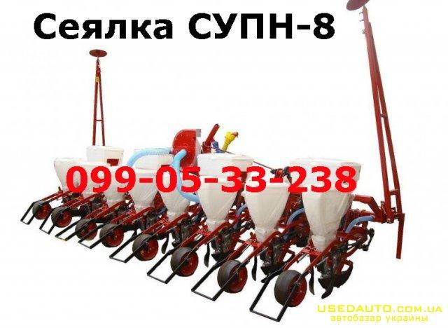 Продажа СЕЯЛКА СУПН-8....  , , фото #1