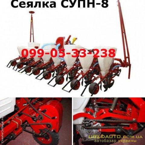 Продажа СЕЯЛКА СУПН-8. Супн-6  , Сеялка сельскохозяйственная, фото #1