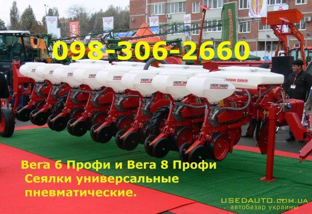 Продажа СЕЯЛКА ВЕГА-8 ПРОФИ..  , Сельскохозяйственный трактор, фото #1