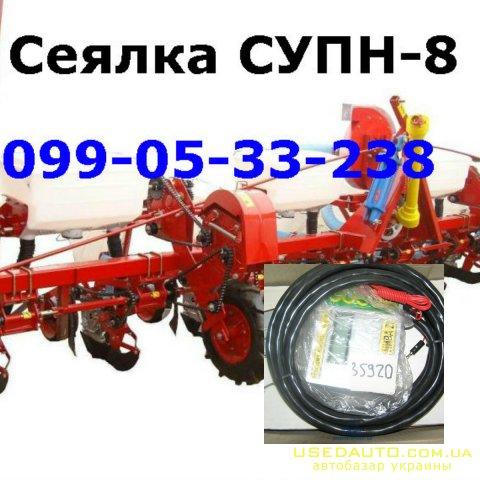 Продажа СЕЯЛКА СУПН-8+система контроля В ВЫСЕВА , Сельскохозяйственный трактор, фото #1