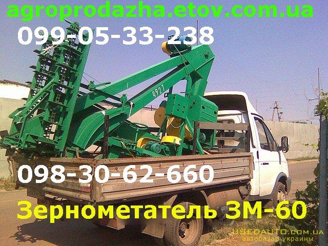 Продажа Зернометатель ЗМ-60 ЗМ-80  , Сельскохозяйственный трактор, фото #1