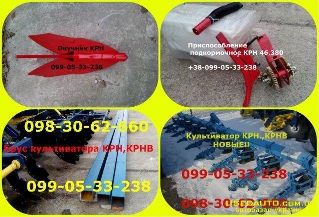 Продажа Культиватор прополочный КРНВ-5,6  , Сеялка сельскохозяйственная, фото #1