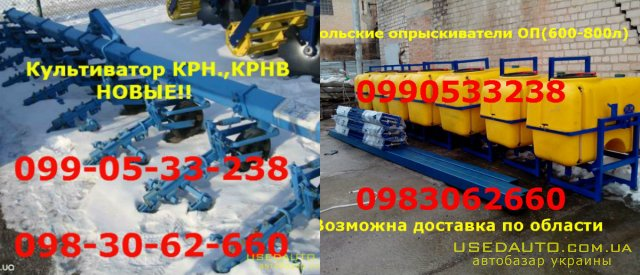 Продажа  культиватор КРНВ + оп-800л АКЦИЯ!!! , Сельскохозяйственный трактор, фото #1