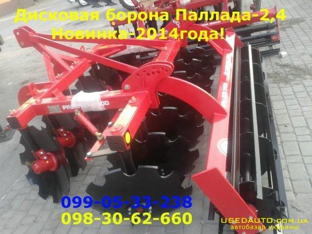 Продажа Паллада 2400 Борона дисковая нав  , Сельскохозяйственный трактор, фото #1