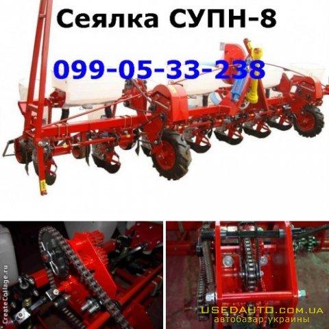 Продажа СУПН8  (БЕЗ ПЕРЕКУПОВ)  , Сеялка сельскохозяйственная, фото #1