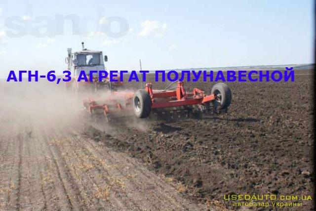 Продажа  АГН- 6,3 АГН-6,3 АГРЕГАТ ПОЛУНА  , Сельскохозяйственный трактор, фото #1