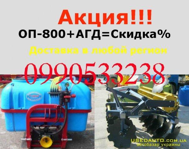 Продажа Акция Борона АГД-2,1+ОП-600(СКИД  , Сельскохозяйственный трактор, фото #1