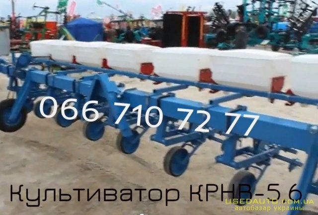 Продажа Культиватор КРНВ-5.6 полн. компл на подш. , Сеялка сельскохозяйственная, фото #1