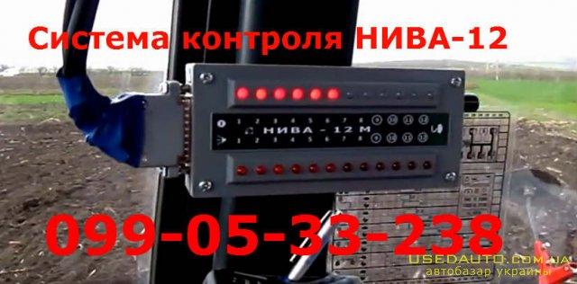 Продажа Система КОНТРОЛЯ СУПН НИВА 12  , Сельскохозяйственный трактор, фото #1
