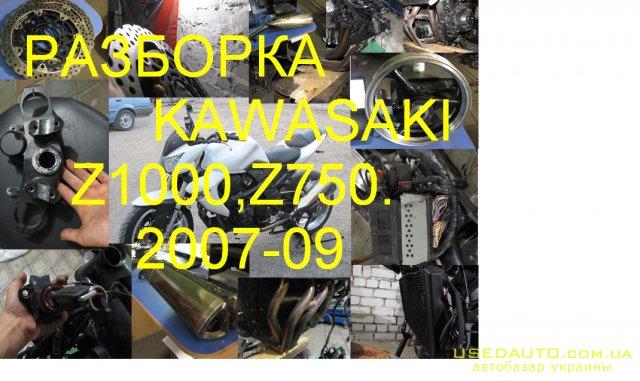 Продажа KAWASAKI РАЗБОРКА Z1000 , Спортбайк, фото #1