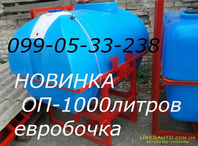 Продажа НОВЫЕ ОПРЫСКИВАТЕЛИ ОП)  , Сеялка сельскохозяйственная, фото #1