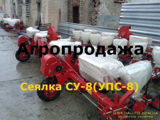 Продажа СУПН(СЕКЦИЯ ИЗ УПС, ВЕСТА)Продаж  , Сельскохозяйственный трактор, фото #1