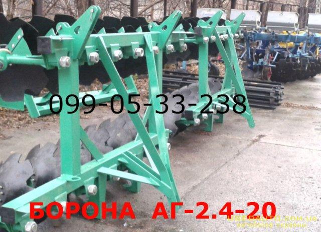 Продажа БЕЛОЦЕРКОВ МАЗ БОРОНА АГ 2.4-20  , Сельскохозяйственный трактор, фото #1