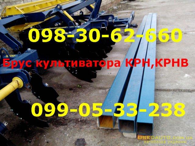 Продажа РАМА КУЛЬТИВАТОРА КРН, КРНВ НОВА  , Сеялка сельскохозяйственная, фото #1