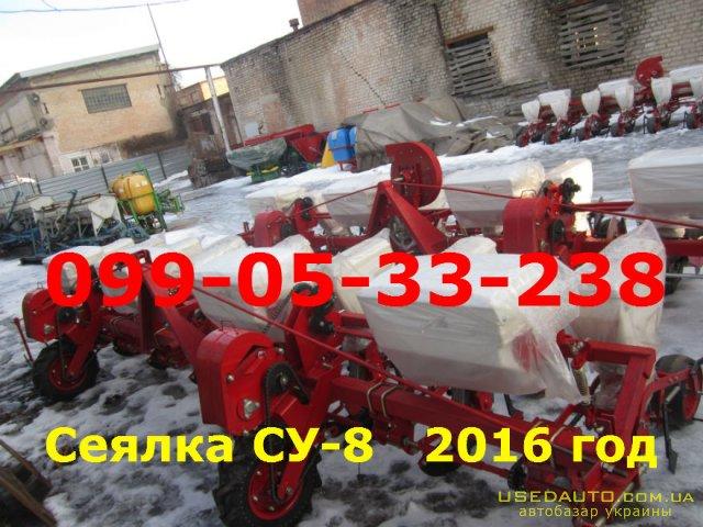 Продажа НОВЫЕ СЕЯЛКИ ТИПА (СУ-8)СУПН 8  , Сельскохозяйственный трактор, фото #1