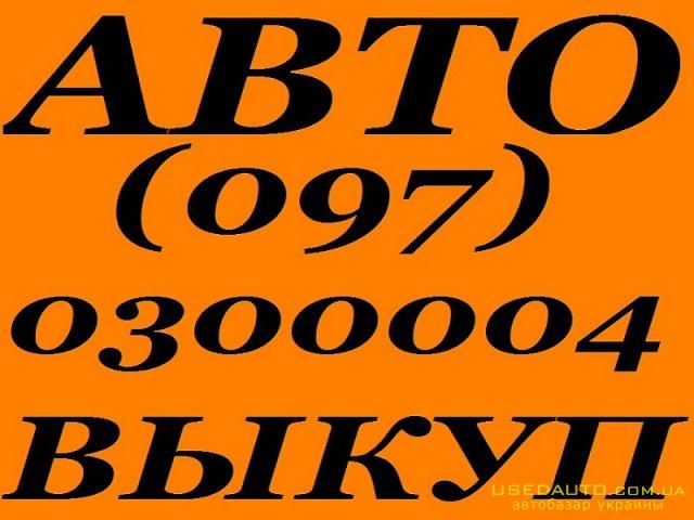 Продажа Автовыкуп – Киев, Киевская облас 097-03-000-04 , Универсал, фото #1