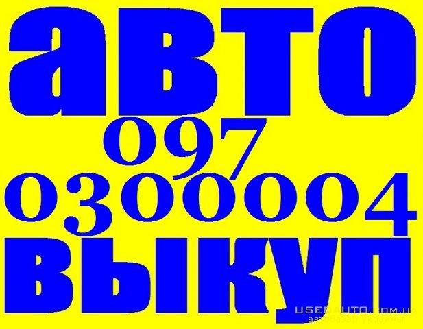 Продажа АВТОВЫКУП O44-232-13-27 ПОСЛЕ ДТП O63-44-3O3-33 , Универсал, фото #1