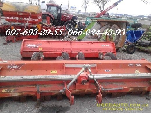 Продажа Мульчирователь KUHN RM-400 б.у.  , Сельскохозяйственный трактор, фото #1