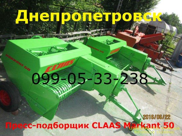 Продажа CLAAS MARKANT 50 (тюкопрес, прес  , Сельскохозяйственный трактор, фото #1