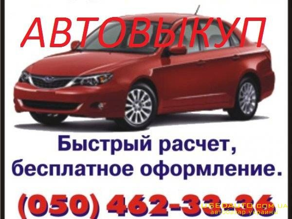 Продажа AC АВТОВЫКУП.  , Седан, фото #1
