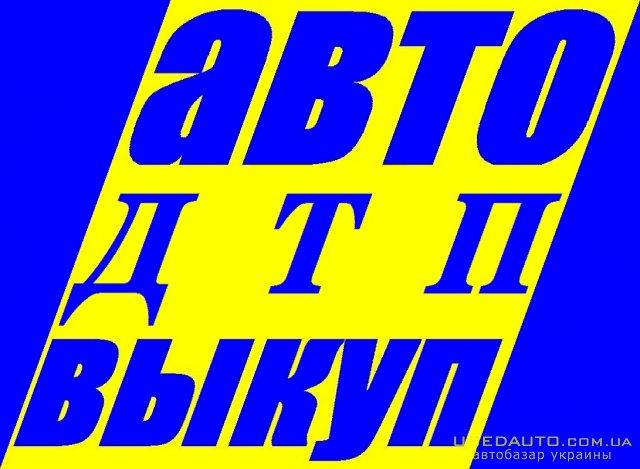 Продажа АВТОВЫКУП КИЕВ (097) 03-000-04 , Седан, фото #1