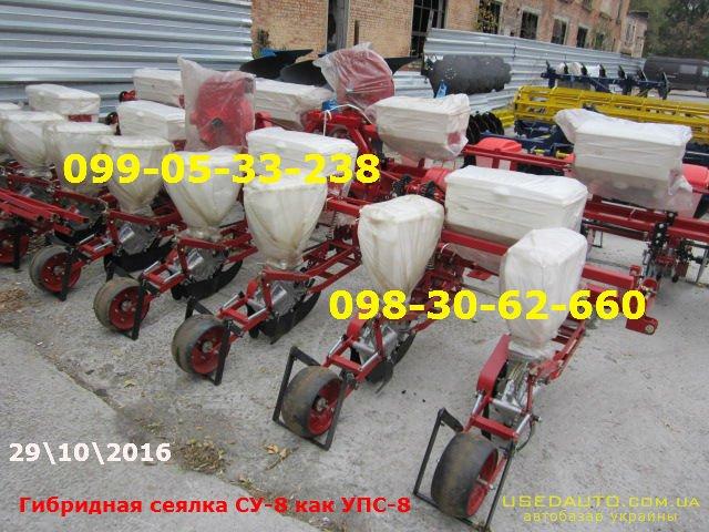 Продажа Сеялка УПС-8,СУПН-8,СУ-8 Гибрид  ВЕСТА-8 , Распылитель сельскохозяйственный, фото #1