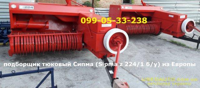 Продажа пресс СИПМА 224/1 бу  , Сельскохозяйственный трактор, фото #1