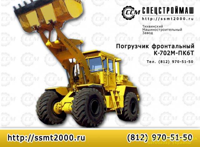 Продажа Спецстроймаш К-702М-ПК6Т , Погрузчик, фото #1