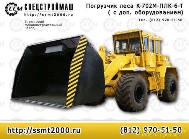Продажа Спецстроймаш К-702М-ПЛК-6-Т , Погрузчик, фото #1