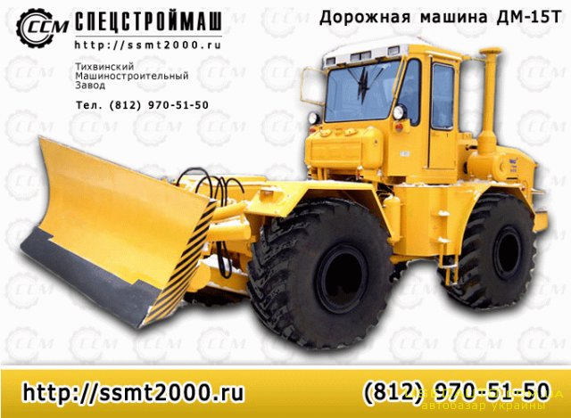 Продажа Спецстроймаш К-703 ДМ-15Т , Бульдозеры, фото #1