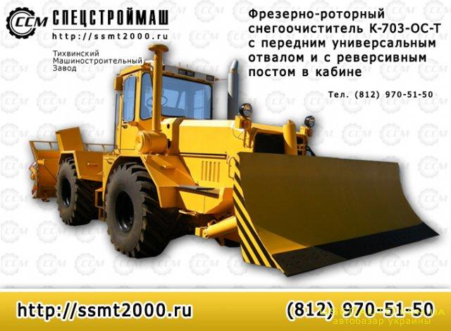 Продажа Спецстроймаш К-703-ОС-Т , Коммунальная техника, фото #1