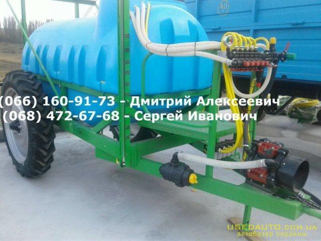 Продажа ОП-2000(ОП 2500)-18 штанга, Штан  , Сельскохозяйственный трактор, фото #1