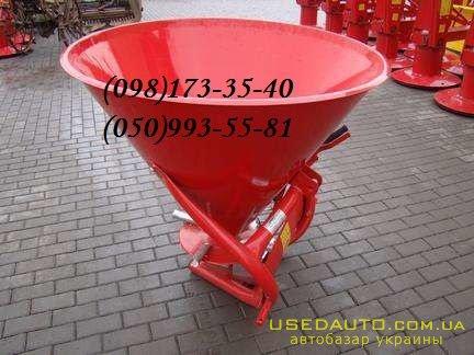 Продажа Розкидач добрив МВУ - 05 (метале  , Сельскохозяйственный трактор, фото #1