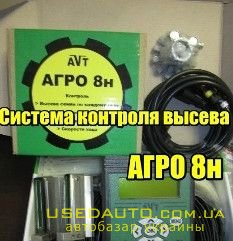Продажа Система контроля Агро-8Н Новинка  , Сеялка сельскохозяйственная, фото #1