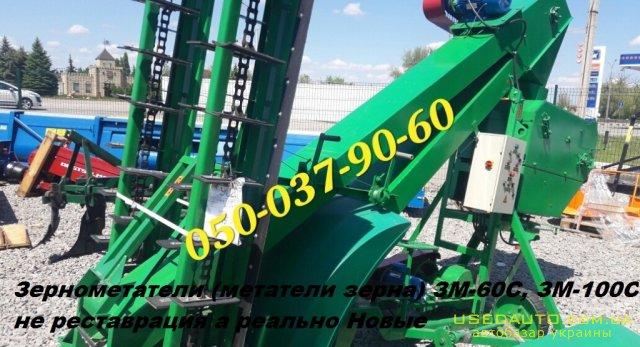 Продажа ЗерннУетатель ЗЌ-100С с свелШчен  , Сельскохозяйственный трактор, фото #1