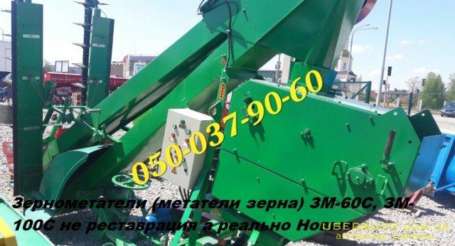 Продажа Зернометатели (метатели зерна) З  , Сельскохозяйственный трактор, фото #1