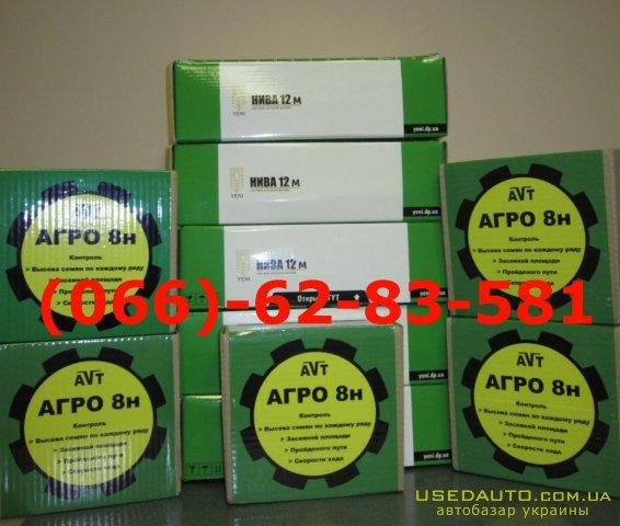 Продажа Агро 8н система контроля семян (  , Сельскохозяйственный трактор, фото #1