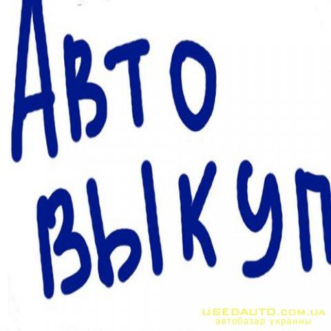 Продажа Автовыкуп Киев, ВСЯ Украина ! (0 Автовыкуп Киев, ВСЯ Украина ! (0 , Седан, фото #1