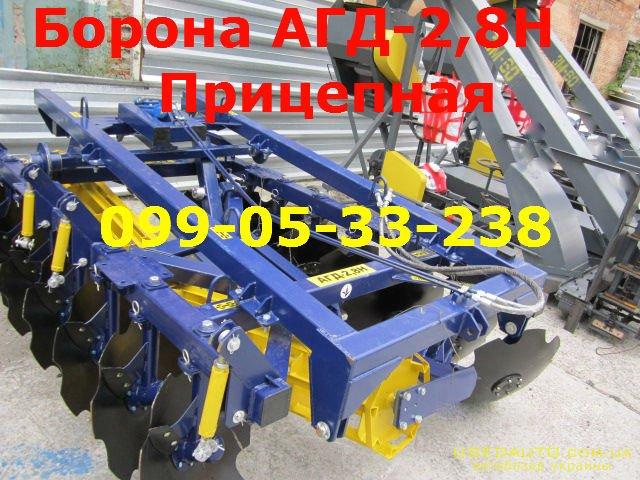 Продажа АГД 2,8н Прицепная новая борона   , Сельскохозяйственный трактор, фото #1