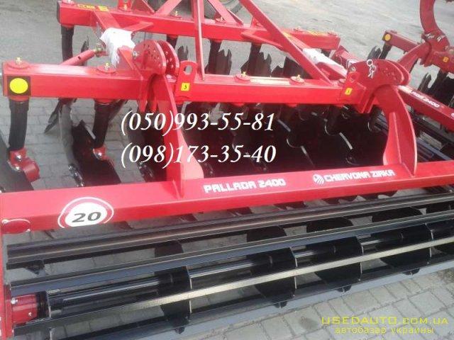 Продажа Борона Паллада 2400-01 завод Чер  , Сельскохозяйственный трактор, фото #1